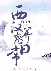 西汉养崽日常[游戏]